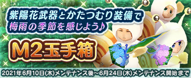 【M2玉手箱】紫陽花武器と蝸牛装備が新登場!