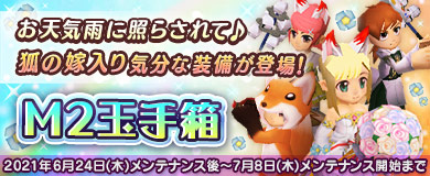 【M2玉手箱】狐の嫁入り気分な装備が登場!
