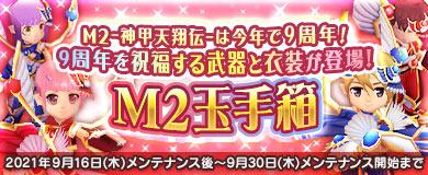 【M2玉手箱】9周年を祝福する武器と衣装が登場!