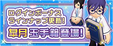 【ログインボーナス】皐月玉手箱登場!