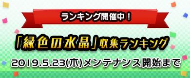 【中間発表】緑色の水晶収集ランキング!