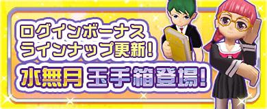 【ログインボーナス】水無月玉手箱登場!