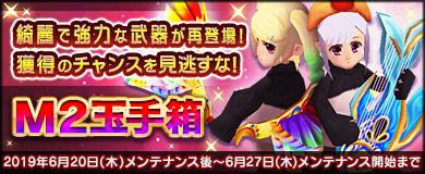 【M2玉手箱】綺麗で強力な武器が再登場!