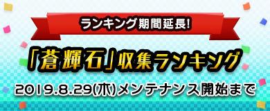 【中間発表】蒼輝石収集ランキング!