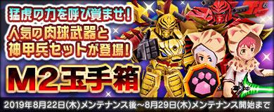 【M2玉手箱】肉球武器と神甲兵セットが登場!