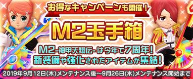 【M2玉手箱】今年もアニバーサリー装備が集結!