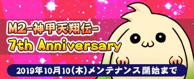 7周年記念イベント開催!