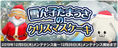 [季節イベント]雪ん子たまうさのクリスマスケーキ