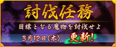 【3/12討伐任務】対象の魔物を討伐せよ