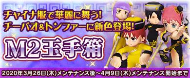 【M2玉手箱】チーパオ&トンファーに新色登場!