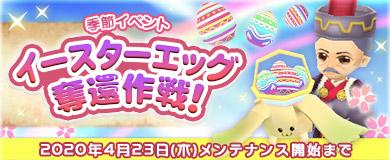 [季節イベント]イースターエッグ奪還作戦!