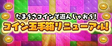 【コイン玉手箱】6/18(木)リニューアル!