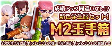 【M2玉手箱】学生服セットに新色登場!