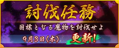 【9/3討伐任務】対象の魔物を討伐せよ