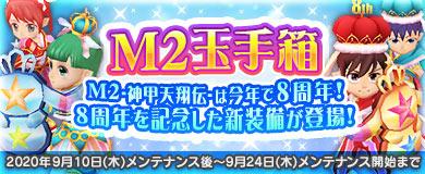 【M2玉手箱】8周年を記念した新装備が登場!