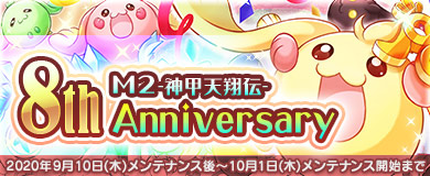 8周年記念イベント開催!
