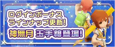 【ログインボーナス】神無月玉手箱登場!