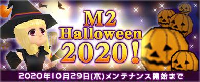[季節イベント]M2 Halloween2020!